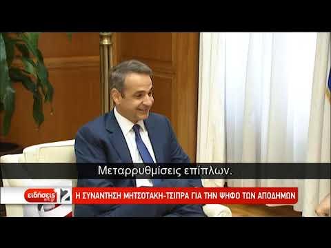 Συναντήσεις του Πρωθυπουργού με τους πολιτικούς αρχηγούς | 11/10/2019 | ΕΡΤ