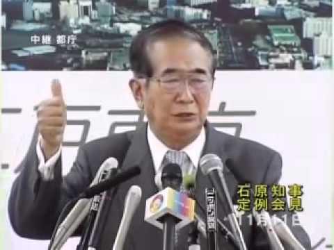 石原都知事 「TPPで日本は吠え面かくよ」「ナベツネなんて話題にするな」