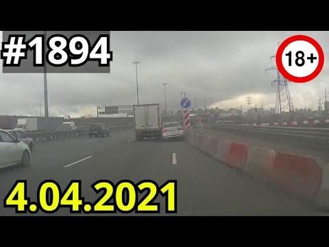 Новая подборка ДТП и аварий от канала Дорожные войны за 4.04.2021