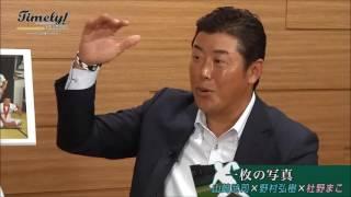 ニコ生・FRESH!にて生放送配信中「Timely!CHANNEL LIVE」 野村弘樹さんが、一枚の写真から、PL学園時代の思い出を語る。