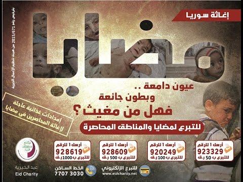 مضايا ،، الجوع قسرا