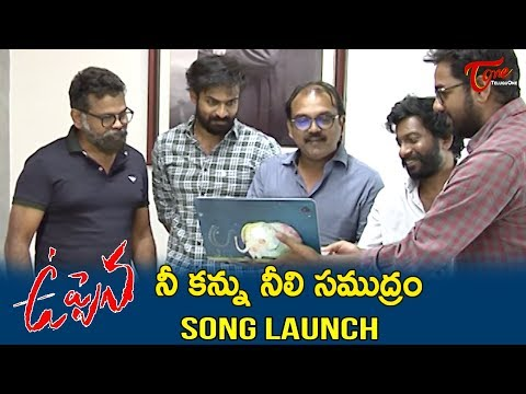 Koratala Shiva Launched Uppena Movie Song | Vaishnav Tej | TeluguOne Cinema
