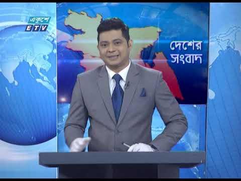 11 AM News || বেলা ১১ টার সংবাদ || 05 June 2020 || ETV News