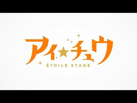 Popular Idol Romance App Etoile Stage (I★CHU) Announces TV Anime