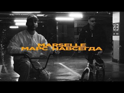 Marselle — Марс навсегда