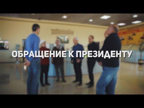 Обращение к Президенту РФ от Оренбургских предпринимателей.