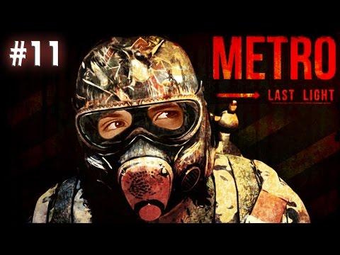 METRO Last Light с Аксалом - (11) - Финал