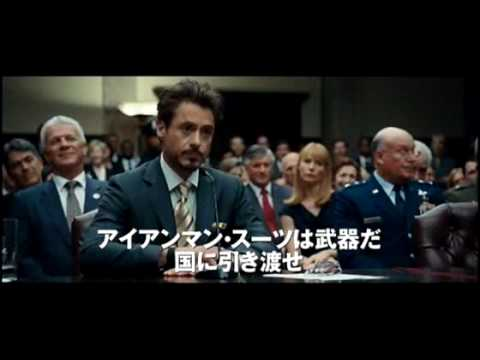 Iron Man 2 Japanese Theatrical Trailer