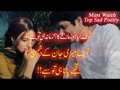 Sad quotes - Top Sad Love Bewafa Poetry  Aye Meri Jaan Ke Dushman??  Syed Ahsan AaS