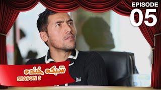 Shabake Khanda - Episode 57