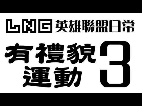 LNG 英雄聯盟日常#3 有禮貌運動+ 字正腔圓