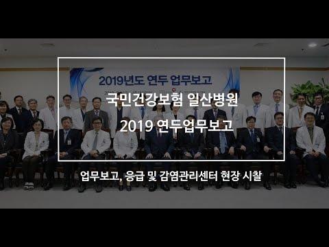 [국민건강보험 일산병원] 2019 업무보고