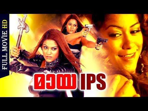 Malayalam Full Action Movie | Maya IPS [ HD ] | Super Hit Action Movie | Ft.Mumaith Khan, Sayaji
