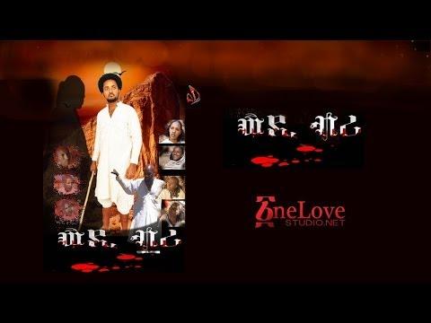 Eritrean Full Movie