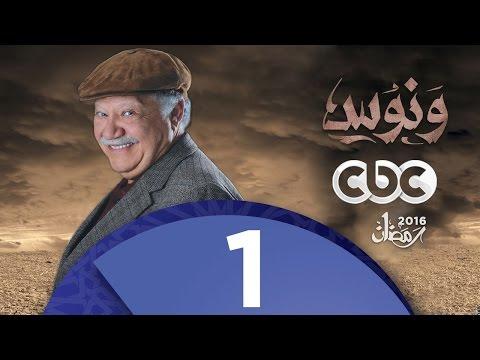 """الحلقة 1 من مسلسل """"ونوس"""" ليحيى الفخراني"""