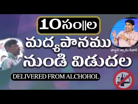 Sandeep –  Delivered from 10 years of Smoking & Alcohol addiction – Telugu