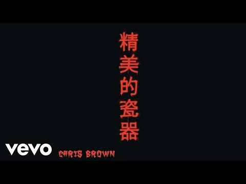 Chris Brown - Fine China (official audio) (432hz)
