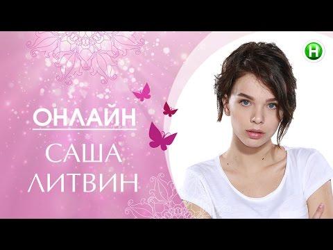 Онлайн-конференция с Сашей Литвин (Супермодель по-украински)