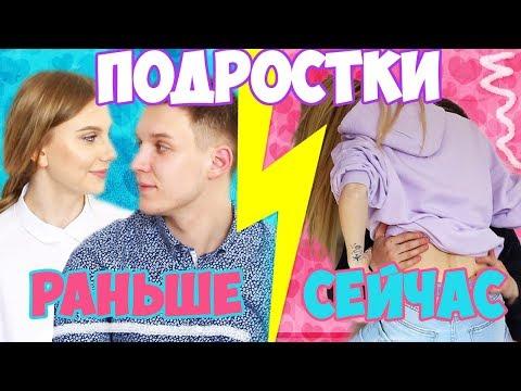ПОДРОСТКИ: РАНЬШЕ VS СЕЙЧАС💁🏼 - DomaVideo.Ru