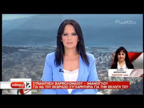 Συνάντηση Βαρθολομαίου-Ιμάμογλου | 04/07/2019 | ΕΡΤ
