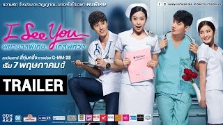 Video ตัวอย่าง I See You พยาบาลพิเศษ..เคสพิศวง (Official Trailer) MP3, 3GP, MP4, WEBM, AVI, FLV September 2018