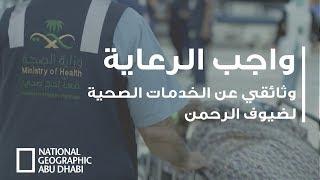 وثائقي عن وزارة الصحة في الحج