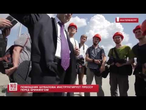 Помощник вице–премьера Шувалова помогает журналистам формулировать вопросы перед брифингом