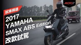 5. �Moto7試車頻�】YAMAHA SMAX ABS Edition