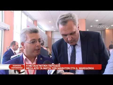 Η μεταλιγνιτική περίοδος μέσα από τα μάτια των μαθητών στη Δυτ. Μακεδονία   30/9/2019   ΕΡΤ