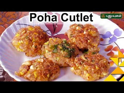 Poha Cutlet  | Taste2Health | Good Morning Tamizha | 29/11/2016 | PUTHUYUGAM TV