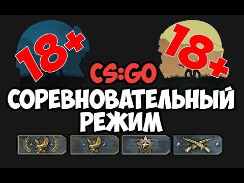 Counter-Strike: GO / Operation BloodHound / Соревновательный Режим / Самый Дебильный Бой