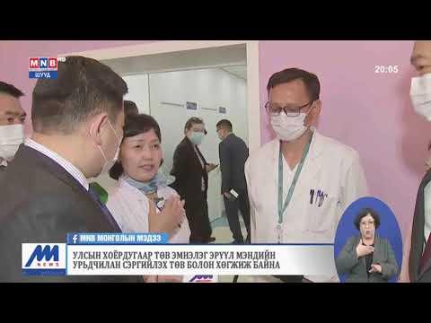 Монгол Улсын Ерөнхий сайд Л.Оюун-Эрдэнэ өнөөдөр ХӨСҮТ, Улсын II төв эмнэлэгт ажиллав