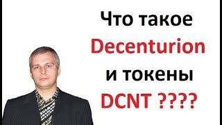 Что такое Decenturion и токены DCNT от Cryptonomics Capital ????