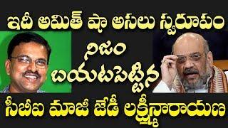Video అమిత్ షా గురించి సీబీఐ మాజీ జేడీ బయటపెట్టిన నిజమిదే | JD Lakshminarayana reveals Amit Shah Secrets MP3, 3GP, MP4, WEBM, AVI, FLV Desember 2018
