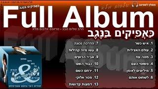 טראנס Full Album – כאפיקים בנגב