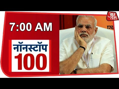 News 100 Nonstop | January 11, 2019