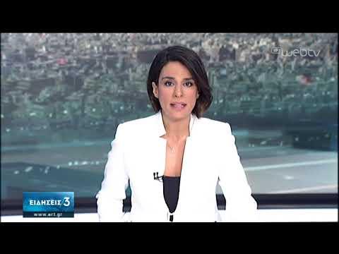 Covid-19 : Τα νεότερα για τον ιό  στην Ελλάδα  | 29/03/2020 | ΕΡΤ