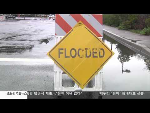 남가주 비…곳곳 침수 12.16.16 KBS America News