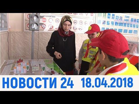 Новости Дагестан за 18. 05. 2018 года . - DomaVideo.Ru