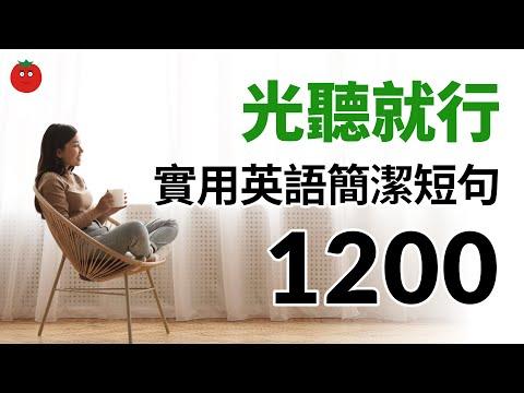 光聽就出效果!實用英語簡潔短句1200 — 學習英語母語表達的捷徑!