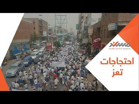 احتجاجات تعز .. شاهد ابرز لافتة رفعت في المظاهرات توضح المطلب الأساسي لأبناء المحافظة المحاصرة