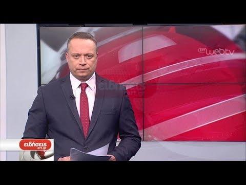 Τίτλοι Ειδήσεων ΕΡΤ3 19.00   27/12/2018