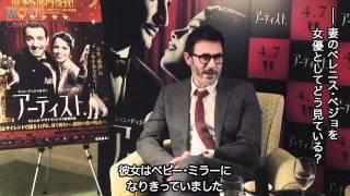 『アーティスト』ミシェル・アザナヴィシウス監督 インタビュー