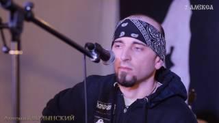 Артемий Волынский - Романтики (Live 30.01.2017)