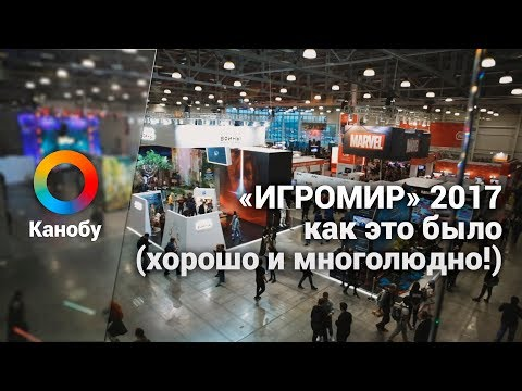 «ИгроМир» и Comic Con Russia 2017 — как это было (весело и многолюдно!)