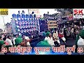 Sher Baja Mix By KGN Nana Saheb Saikripa Dhumal Durg 2017(Double Sound SetUp)