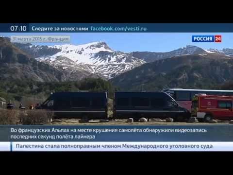 Обнаружена видеозапись последних секунд полета разбившегося в Альпах лайнера (видео)