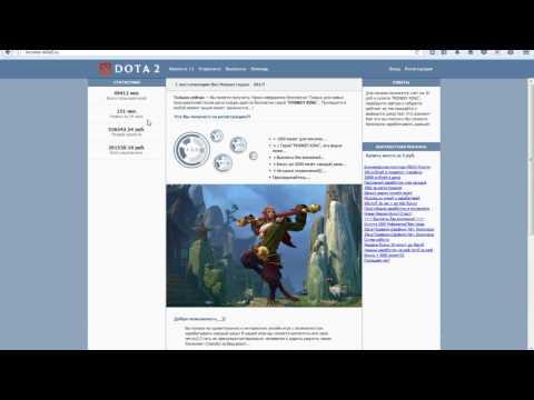 Заработок на Dota2 без вложений и без балов Income-dota2.ru(К сожелению этот сайт уже не работает)