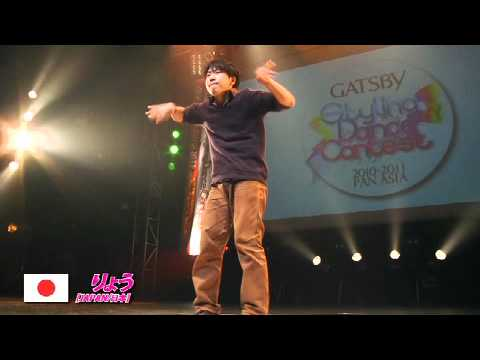 【GDC 3rd】GATSBY DANCE COMPETITION 2010-2011:JAPAN FINAL/りょう