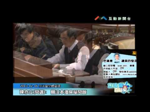 陳亦立20131216立法會議